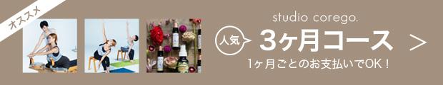 studio corego.の人気「3ヶ月コース」