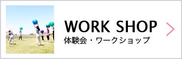 体験・ワークショップ