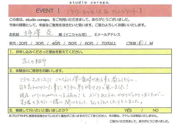 フラワーエッセンス お客様の声 | 渋谷区原宿 パーソナルトレーニングスタジオ corego.