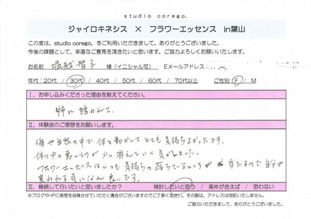20151007 _voice5